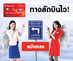 airasiabig-Banking-Sidebar2