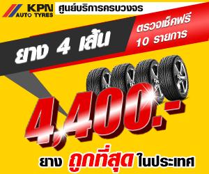 kpnautotyres-Tire-Sidebar3