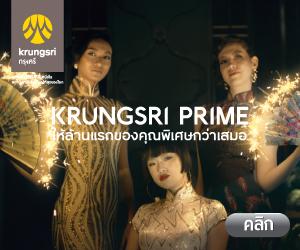 krungsri-Capital & Stock-Sidebar2