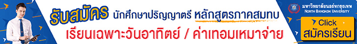 northbkk1-Education-Strip-Head