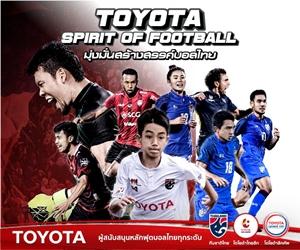 ToyotaFootball-Sport-Sidebar3
