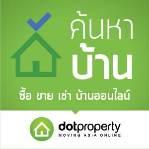 dotproperty-บทบรรณาธิการ-Sidebar3