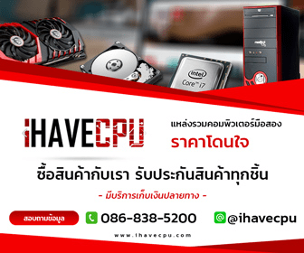 ihavecpu-Electronics-Sidebar3