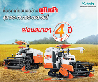 siamkubota-Agri Machinery-Sidebar3