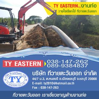 TY EASTERNsorus1-Factory-Sidebar2