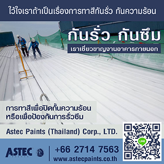 Astec Paints1-VDO-Sidebar3