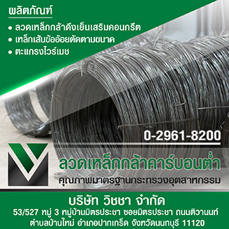 Wichcha-Cement-Sidebar1