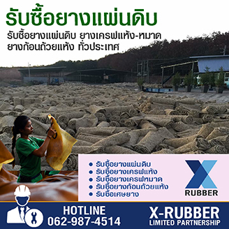 X-RUBBER-Fertilisers & Herbicide-Sidebar1