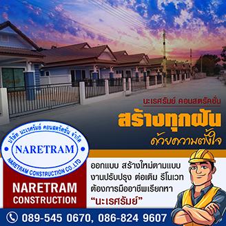 NARETRAM-House-Sidebar2