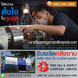 THAI AAJ-SMEs/Startup-Sidebar1