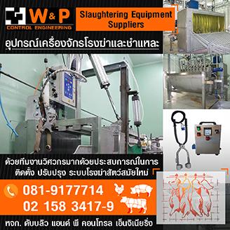 W & P SYSTEM CONTROL-Agri Machinery-Sidebar2