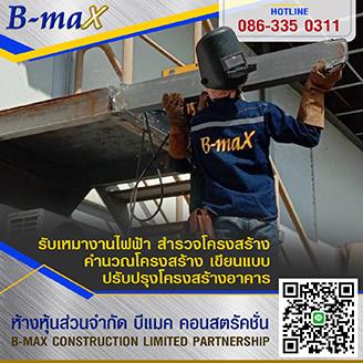 B-MAX-WORLD-Sidebar1