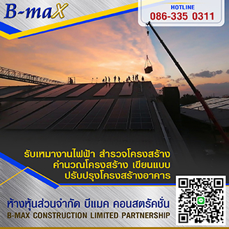 B-MAX-HEAVY-Sidebar6