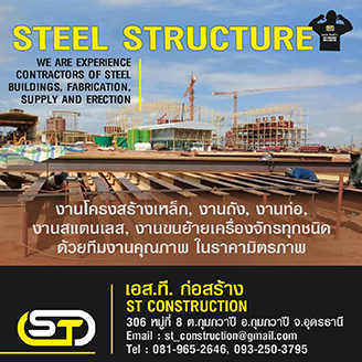 ST CONSTRUCTION-Agri Innovation-Sidebar3