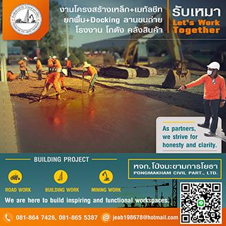 PONGMAKHAM-Truck & Excavator-Sidebar1