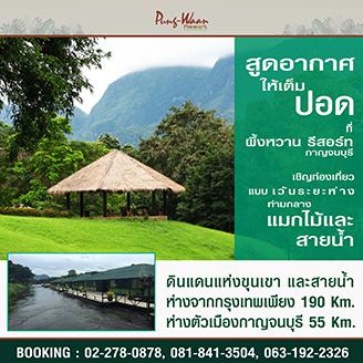 PungWaan-Hotels & Restaurants-Sidebar1