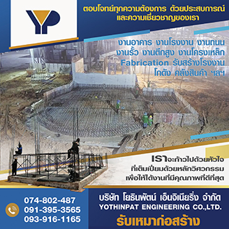 YOTHINPAT-มองมุมใหม่-Sidebar1