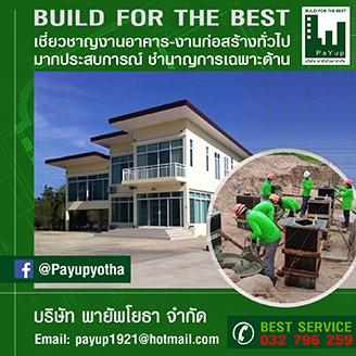 Payupyotha-House-Sidebar