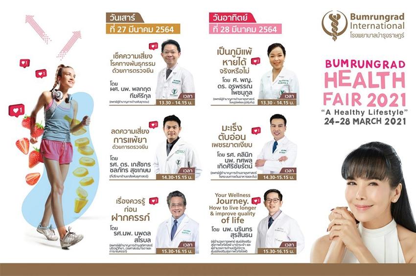 """มหกรรมสุขภาพ Bumrungrad Health Fair 2021 """"A Healthy Lifestyle"""""""