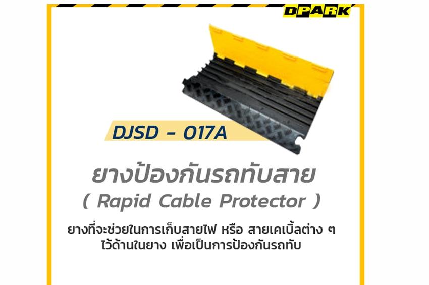 ยางกันรถทับสาย รุ่น DJSD-017A ป้องกันอุบัติที่เกิดจากการทำงานคุณได้