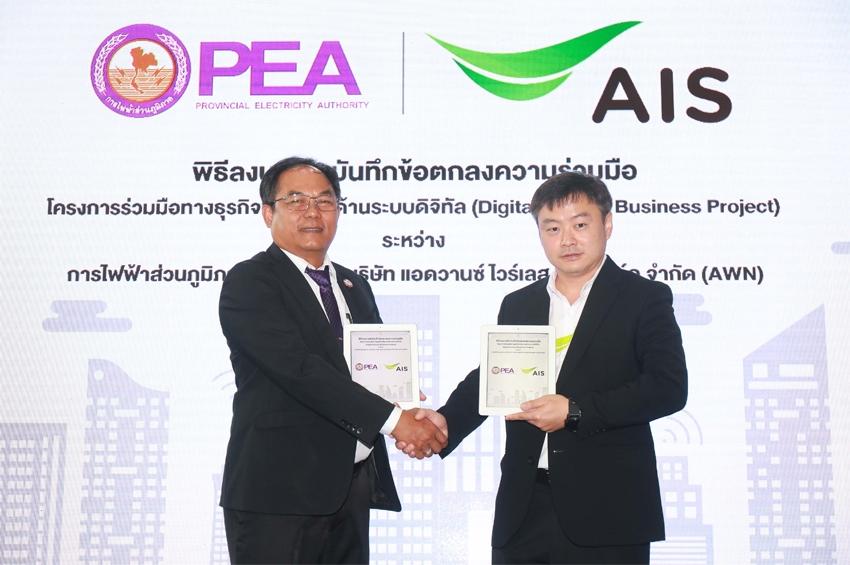 PEA ผนึก AWN พัฒนาพลังงานบนระบบดิจิทัล