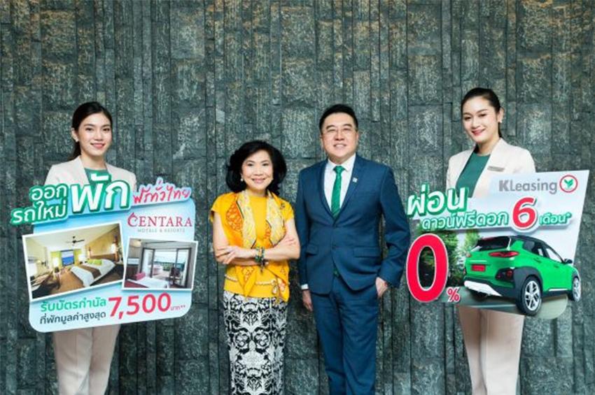 """Centara จับมือ KLeasing """"ออกรถใหม่ พักฟรีทั่วไทย ผ่อนดาวน์ฟรีดอก นาน 6 เดือน"""""""