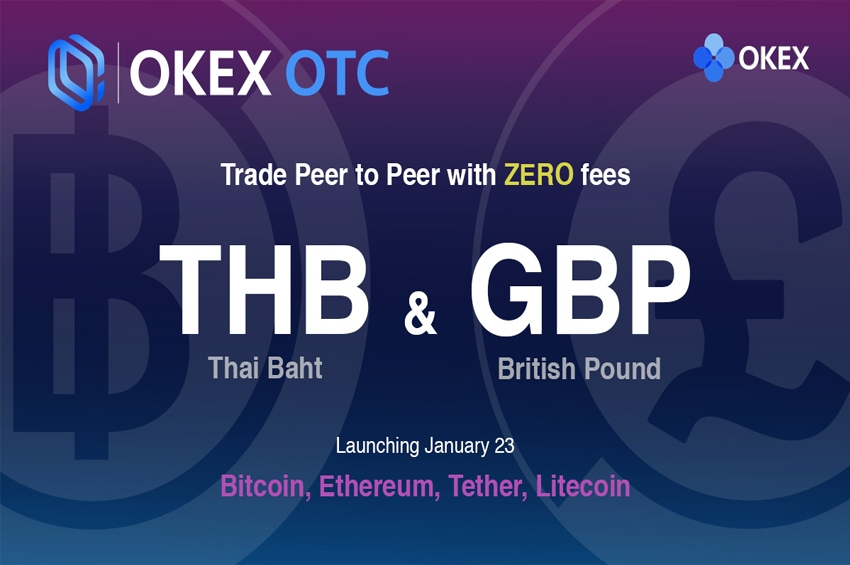 OKEx บริการเทรดเงินบาทและเงินปอนด์บน OTC แล้ววันนี้