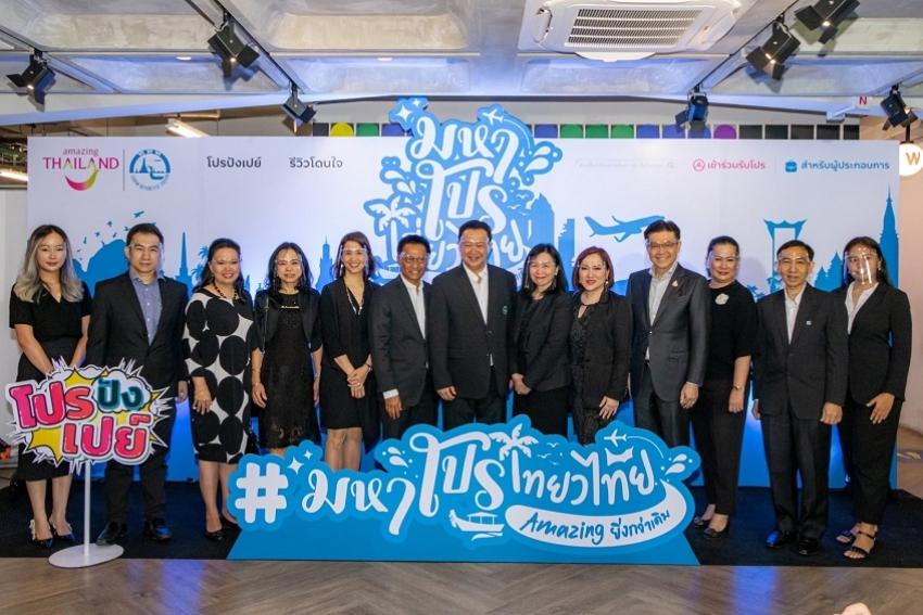 ททท. ปั้นมหาโปรอะเมสซิ่งดึงไทยเที่ยวไทย วางเที่ยวเชิงสุขภาพดึงต่างชาติหลังโควิดคลี่คลาย