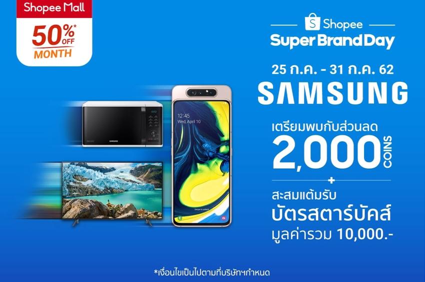 Shopee ผนึกกำลัง Samsung ขยายช่องทางเจาะกลุ่มผู้บริโภค