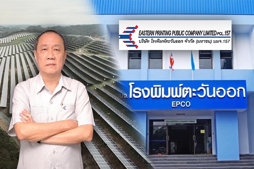 EPCO ไตรมาส 2 กำไรอู้ฟู่ทะลักล้น 1,350%