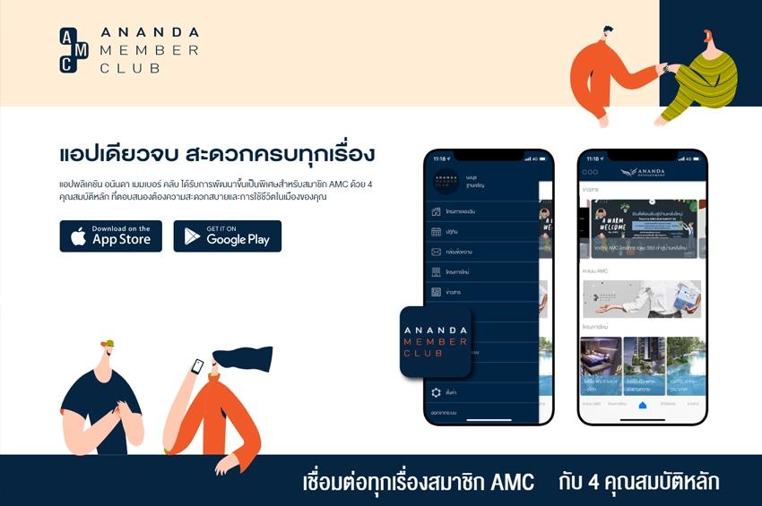 """Ananda เปิดตัว """"AMC App"""" มัดใจลูกค้า"""