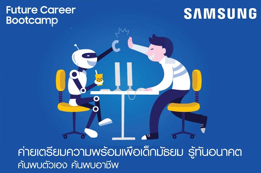 สมัครด่วน! Samsung Future Career Bootcamp