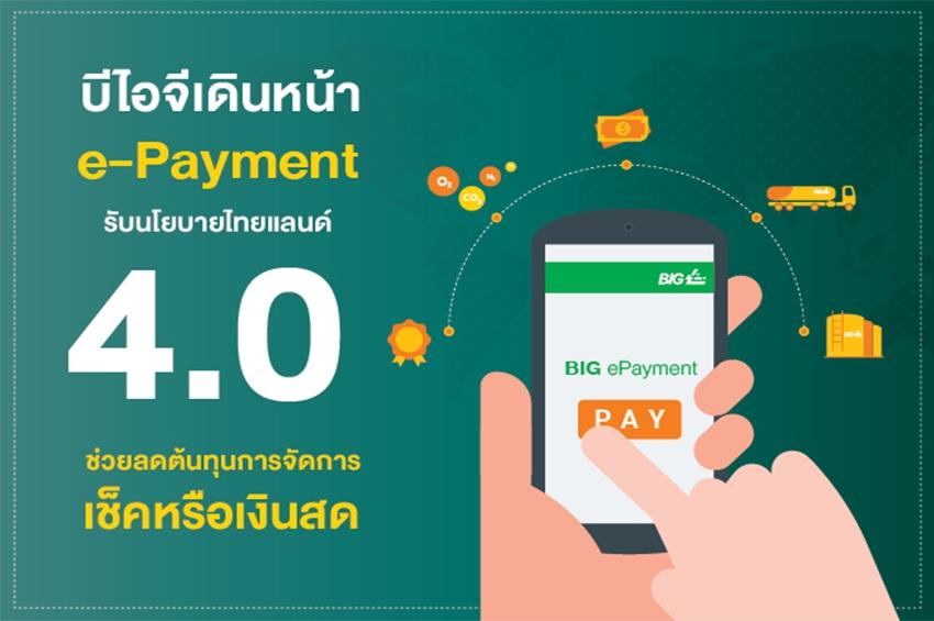BIG เดินหน้า e-Payment ช่วยลดต้นทุนการจัดการเช็คหรือเงินสด