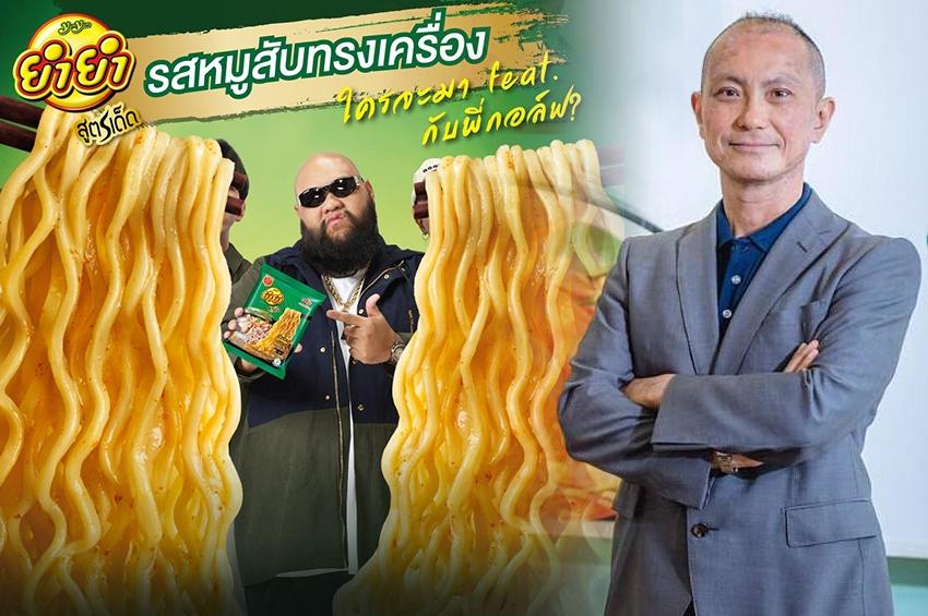 """วันไทยฯ ปรับนวัตกรรมผลิต ออกโปรดักส์ใหม่ """"ยำยำ"""" สูตรเด็ด รสหมูสับทรงเครื่อง เส้นใหญ่"""
