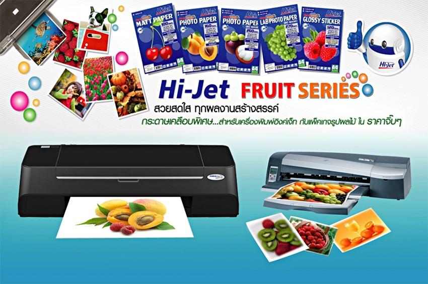 """Hi-jet ต้อนรับเปิดเทอมด้วยกระดาษ """"Hi-jet fruit Series"""""""