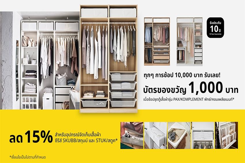 IKEA จัดโปรพิเศษสำหรับคนชอบเก็บ ยิ่งช้อปมาก ยิ่งคุ้มมาก