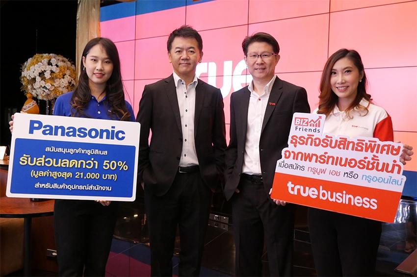 Panasonic จับมือ TrueBusiness จัดโปรเพื่อลูกค้าธุรกิจ