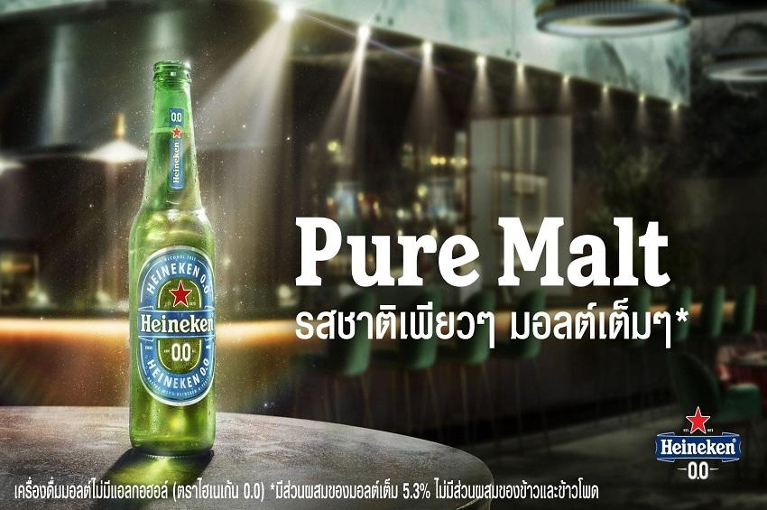 "Heineken 0.0 ส่งแคมเปญ ""Pure Malt"" 0.0 ส่งแคมเปญ มอลต์แท้เพื่อรสชาติเพียวๆ"