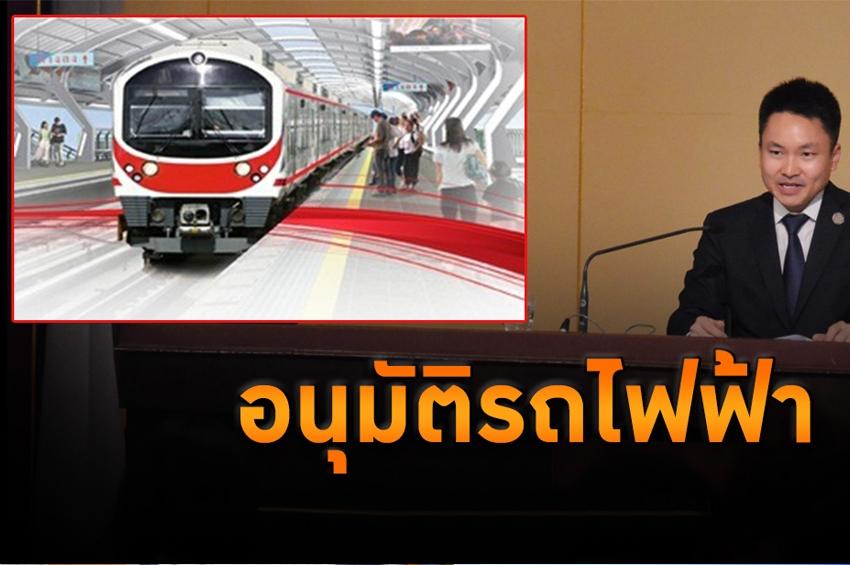 อนุมัติรถไฟสายสีแดงอ่อน 'ตลิ่งชัน-ศิริราช'