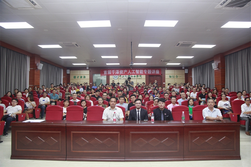 "Qianze จัดงานสัมมนา ""BDAI"" ครั้งแรก ณ มหาวิทยาลัยซุนยัตเซ็น"