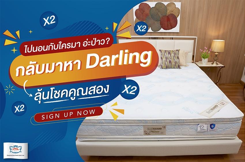 'ไปนอนกับใครมา' ก็กลับมาหาที่นอน Darling กันดีกว่า