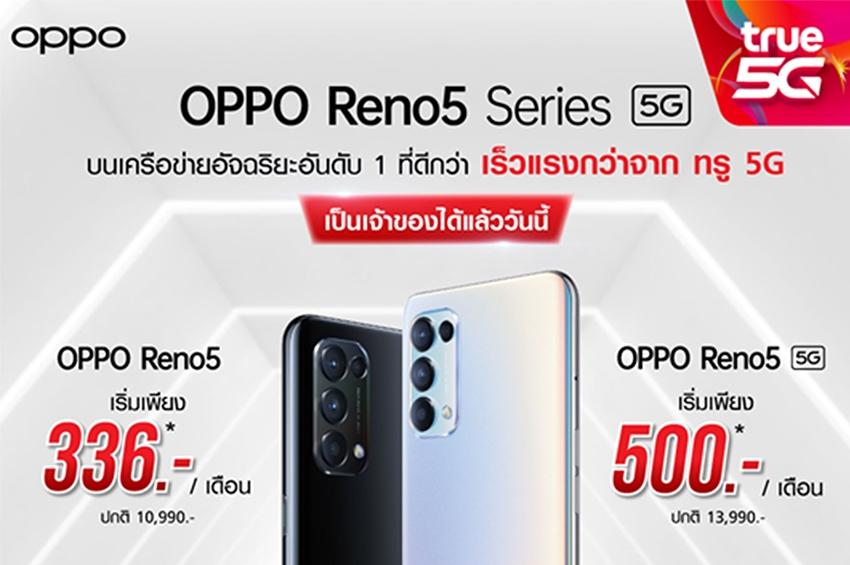 True 5G ส่งสมาร์ทโฟน OPPO Reno5 Series 5G ราคาสุดชิว เริ่มเพียง 336 บาท/เดือน