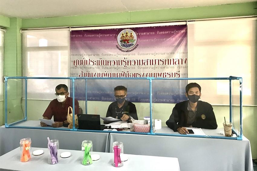 สำนักงานพัฒนาฝีมือแรงงานเพชรบุรี ชวนช่างแอร์เข้ารับการประเมินและรับรอง License